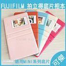 富士 Fujifilm instax mini 拍立得底片 3寸甜點時光相冊 64+1入 相本 相冊 相簿 蒐集冊 可傑