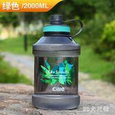 大容量太空杯塑料水杯2000ml便攜大號戶外運動水壺3000ml QQ24677『MG大尺碼』