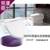 TOTO SIII TCF6631T 溫水洗淨便座 免治馬桶座(不含安裝)【免運直出】