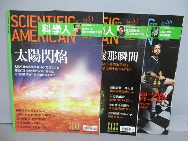 【書寶二手書T5/雜誌期刊_ESE】科學人_51+52+55期_共3本合售_太陽閃焰