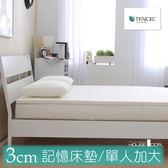 House Door 涼感天絲布 全平面3cm厚竹炭記憶床墊(單大3.5尺)