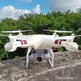 遙控飛機專業普清航拍無人機四軸飛行器超長續航兒童玩具直升飛機早秋促銷 igo