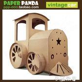 PAPER PANDA 兒童汽車火車游戲屋超大號幼兒園玩具紙房子寶寶帳篷 MKS摩可美家