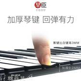 電子琴 早臣手捲鋼琴88鍵加厚專業版便攜式鍵盤成人家用女初學者軟電子琴 mks韓菲兒