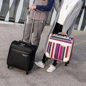 PU商務登機迷你學生旅行箱18寸萬向輪拉桿箱小清新行李箱  名購居家 ATF