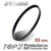 SUNPOWER TOP2 55MM PROTECTOR 數位超薄多層鍍膜保護鏡 【湧蓮公司貨 台灣製造】
