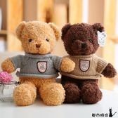 公仔 泰迪熊抱抱熊熊貓小熊布娃娃毛絨玩具小號送女友生日禮物女生 - 都市時尚