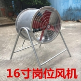 工業風扇-16寸崗位式軸流風機工業排氣扇排風扇立式強力抽風機落地風扇 城市部落