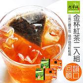 【阿華師茶業】阿薩姆金杯紅茶(4gx18包)【2盒組】
