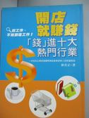 【書寶二手書T3/投資_LOE】開店就賺錢:錢進十大熱門行業_林育正
