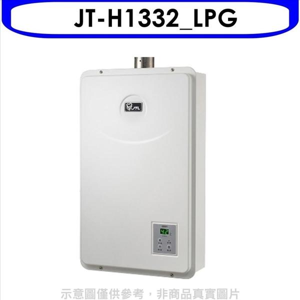 (含標準安裝)喜特麗熱水器【JT-H1332_LPG】13公升數位恆溫FE式強制排氣熱水器桶裝瓦斯 優質家電