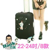 ★7-11限今日299免運★22-24吋 卡通款超彈力行李防塵套 行李箱保護套【F0209】