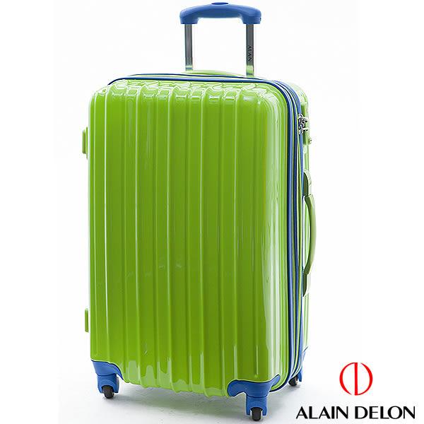 快樂旅行 法國 ALAIN DELON 亞蘭德倫 28吋 時尚摩登撞色 行李箱 旅行箱(清新綠)
