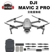 (限量贈64G) DJI大疆 DJI Mavic 2 Pro 專業版 全能套裝組 1英寸感光元件 御 空拍機【台南-上新】 公司貨