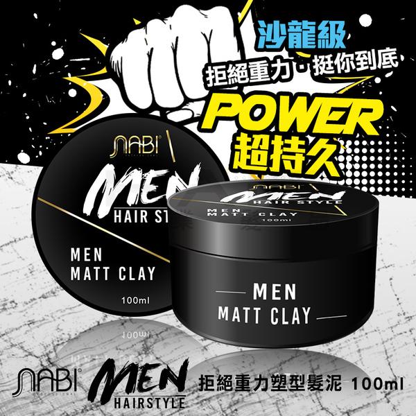 NABI 那比 MEN 拒絕重力塑型髮泥
