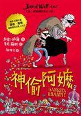 神偷阿嬤:大衛‧威廉幽默成長小說(1)