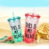 韓國 夏日冰杯 星巴克 思樂冰杯 小碎冰漸層大容量雙層吸管冰酷杯(450ml)【庫奇小舖】