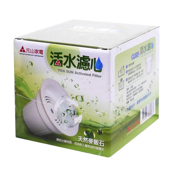 (三入) 全新原廠公司貨 元山 開飲機 飲水機 專用 麥飯石活水濾心 YS-672 適用YS-9980DWI