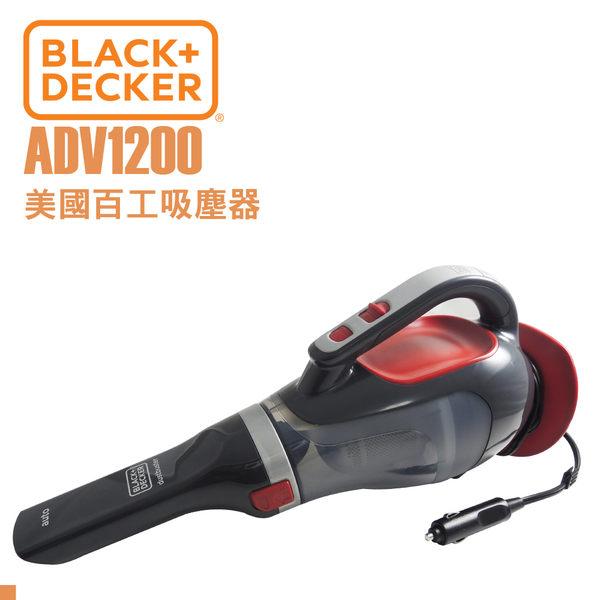 【BLACK+DECKER】美國百工 新款12V車用吸塵ADV1200