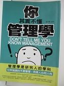 【書寶二手書T6/財經企管_BBG】你其實不懂管理學_東方明
