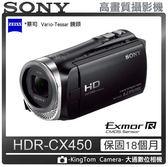 加贈原廠FV50A電池 SONY HDR-CX450 攝影機 公司貨 再送64G卡+專用長效FV70電池+原廠包+專用座充+吹球組