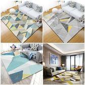 北歐簡約風格幾何地毯客廳現代沙發茶幾墊臥室床邊家用長方形地毯