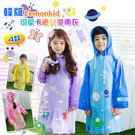 日韓兒童安全調節式雨衣...