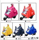 伊人閣 雨衣電瓶動自行車摩托車戶外騎行