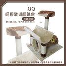 【力奇】QQ 吧椅隧道貓跳台-米咖 (QQ80413A-1)-1000元 (I002G44-1)