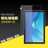 9H防爆 華為 HUAWEI MediaPad M5 10.8吋 鋼化 玻璃貼 高清 防爆 9H 平板保護貼 耐刮 防指紋