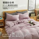 床包被套四件組 雙人 純棉色織雙層紗 5款任選 Minis居家
