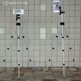 手機三腳架支架雲台單眼相機拍照攝影自拍架通用便攜三角架夾創時代 YJT