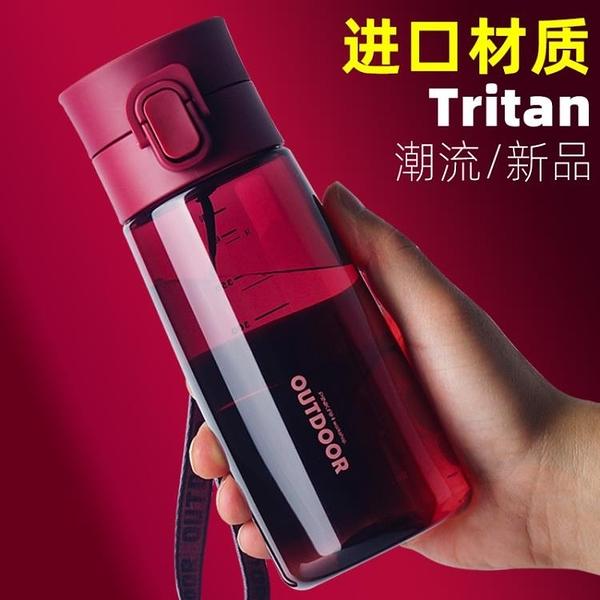 網紅款學生運動水杯女士大容量便攜tritan塑料杯子夏天兒童水壺男 滿天星
