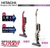 打掃不費力~現貨(HITACHI日立)直立/手持兩用充電式吸塵器PVSJ700T