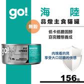 【SofyDOG】Go! 天然主食貓罐 品燉系列-無穀海陸(156g) 貓罐 罐頭