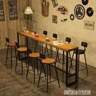 美式鐵藝實木家用吧台桌椅奶茶店靠牆長條酒吧桌方形高腳桌椅組合 YDL