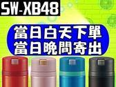 象印【SM-XB48】480ml不鏽鋼真空 保溫杯 保溫瓶