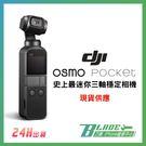 【刀鋒】現貨 免運 DJI OSMO P...