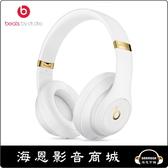 【海恩數位】美國 Beats Studio3 Wireless 式藍牙無線耳機 白色 公司貨