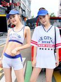 泳衣女三件套韓國溫泉小香風分體運動遮肚保守比基尼小胸學生泳裝 芭蕾朵朵