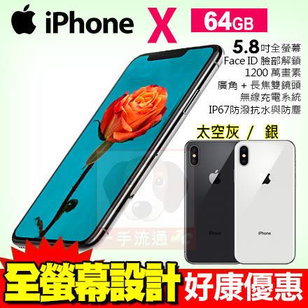 Apple iPhone X 64G 智慧型手機 台灣原廠全新公司貨 24期0利率 免運費 iOS 11