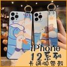 蘋果 i12 iPhone 12 Pro max 12 mini 卡通浮雕背板 防丟殼 防摔 腕帶手機殼 影片支架 軟殼 可愛熊