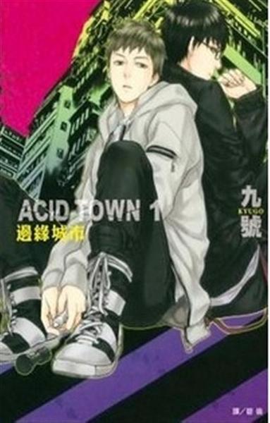 (二手書)ACID TOWN-邊緣城市(1)