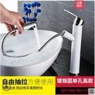 全銅白金色水龍頭冷熱洗臉洗手盆抽拉式洗手盆單孔臺上盆面盆伸縮