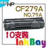 HP CF279A(NO.79A) 相容環保碳粉匣 10支一組【適用】M12a/M12w/M26a/M26nw