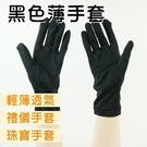 《黑色薄手套》純黑手套 素面黑 電子手套...