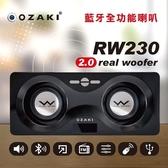 全新 OZAKI 阪京 WoW Real Woofer RW230 藍牙全功能喇叭 一年保固