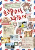 書 女孩頑張れ!踏上夢想留日之旅,第一手的東京 觀察筆記