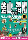 釜山﹒濟州﹒慶州達人天書2017最新版