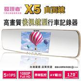 【真黃金眼】發現者X5曲面鏡 後視鏡型行車記錄器 贈送8G記憶卡